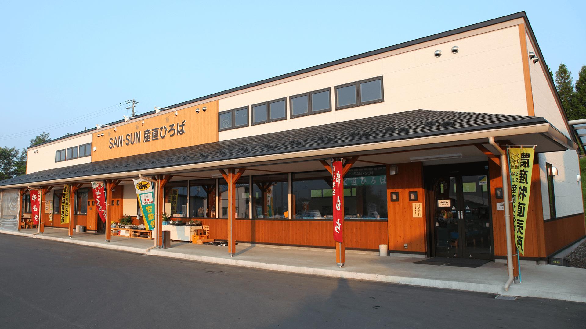 青森県三戸町農産加工品直売所